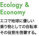Ecology & Economy エコで地球に優しい乗り物としての自転車その役割を啓蒙する。
