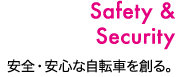 Safety & Security 安全・安心な自転車を創る。